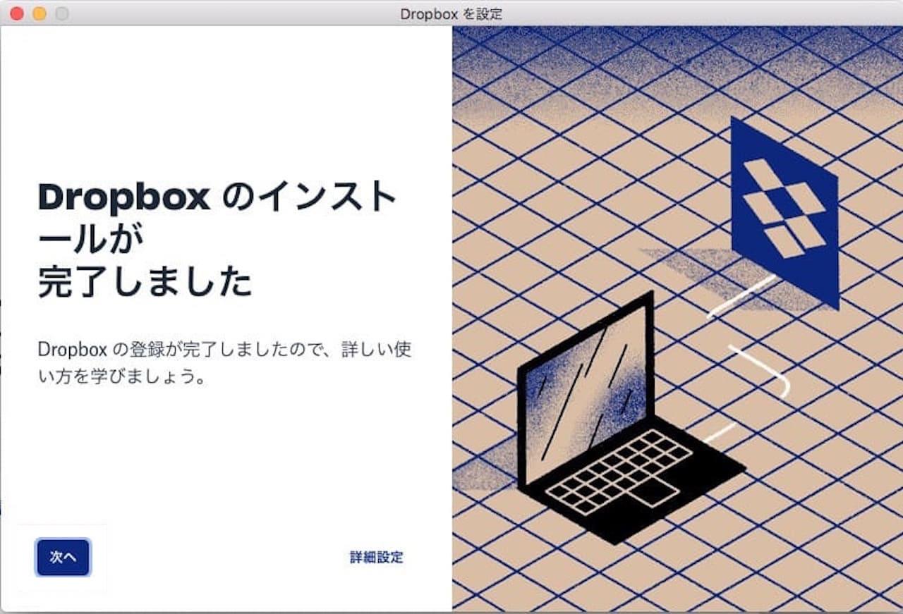 Dropboxをダウンロードしてインストールする方法⑥