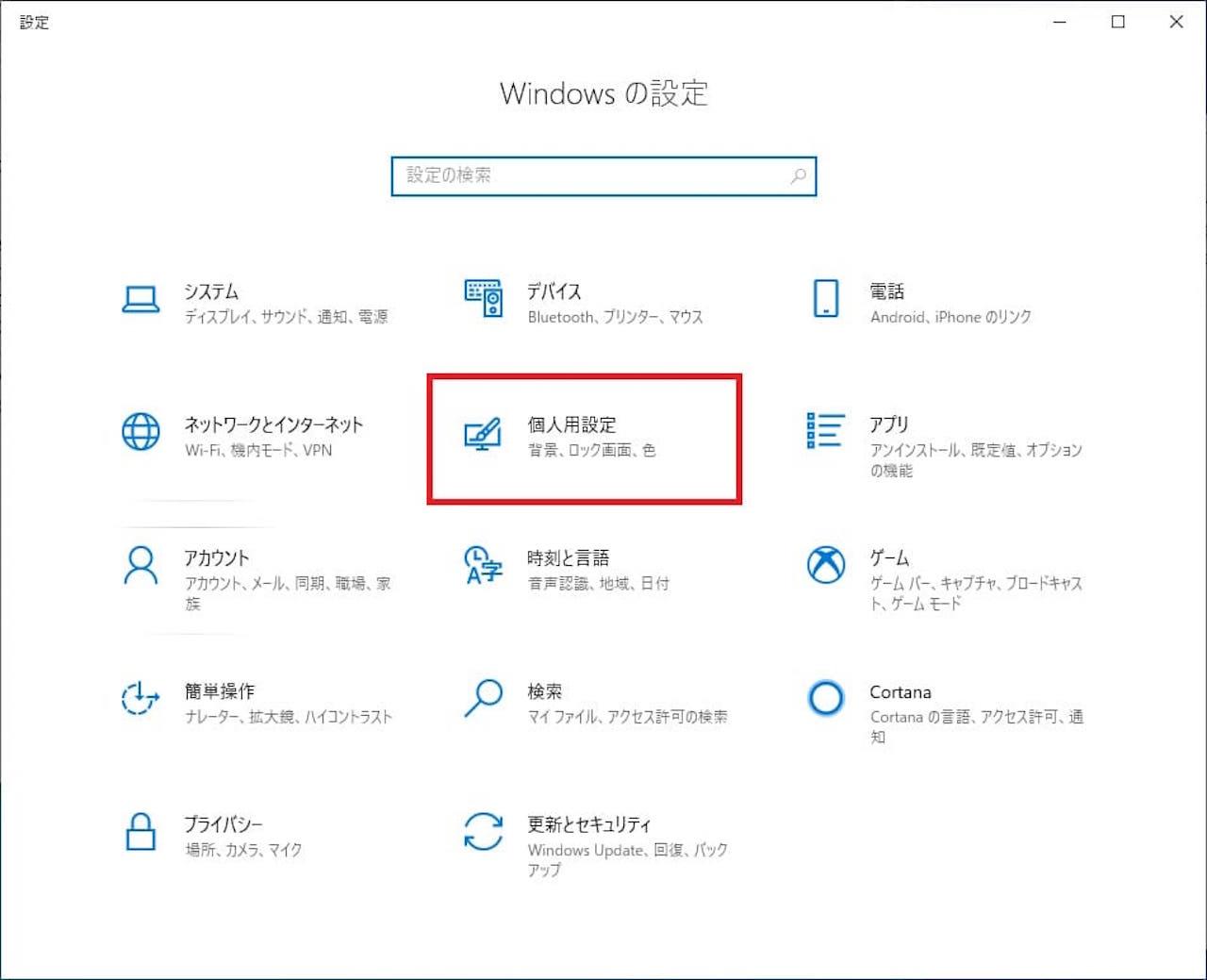 Windows10でスタートメニューの全画面表示を解除する方法③
