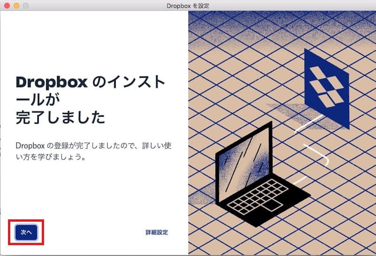 Dropboxのデスクトップアプリの設定方法①