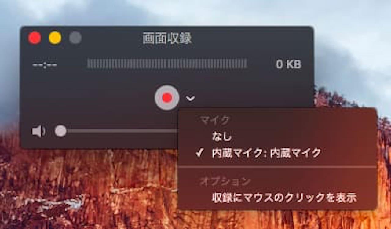 QuickTimePlayerを使って画面録画する方法⑨