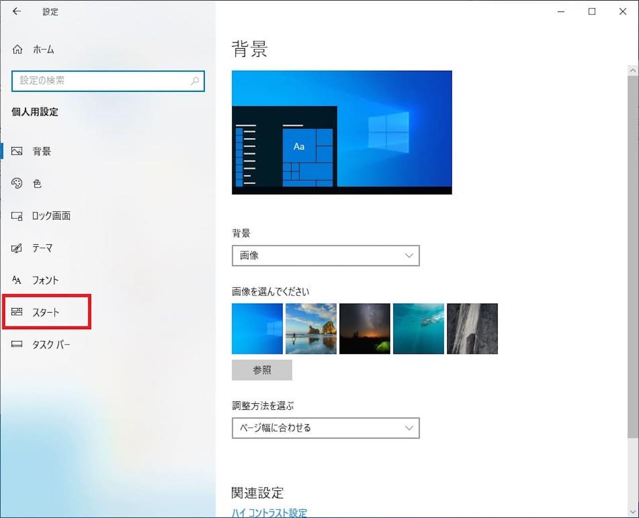 Windows10でスタートメニューの全画面表示を解除する方法④