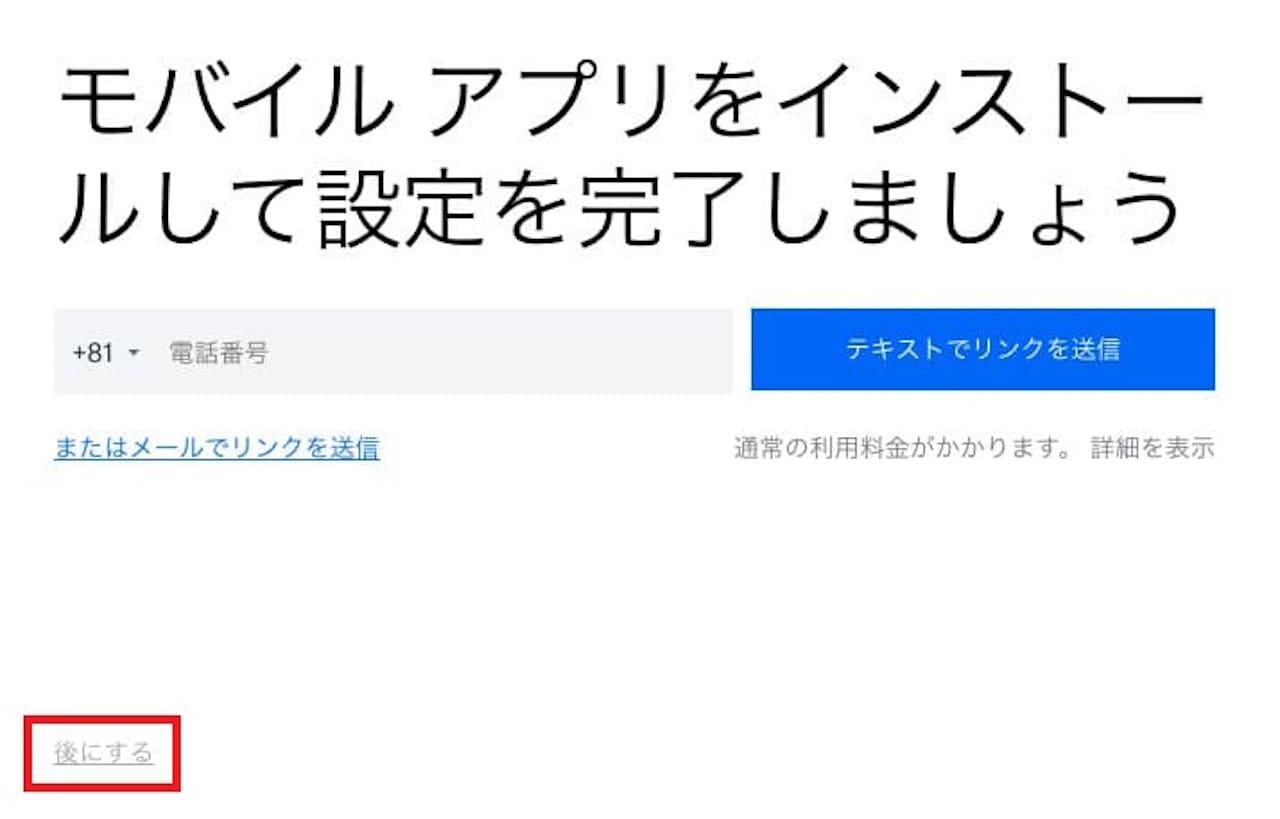 Dropboxのデスクトップアプリの設定方法②
