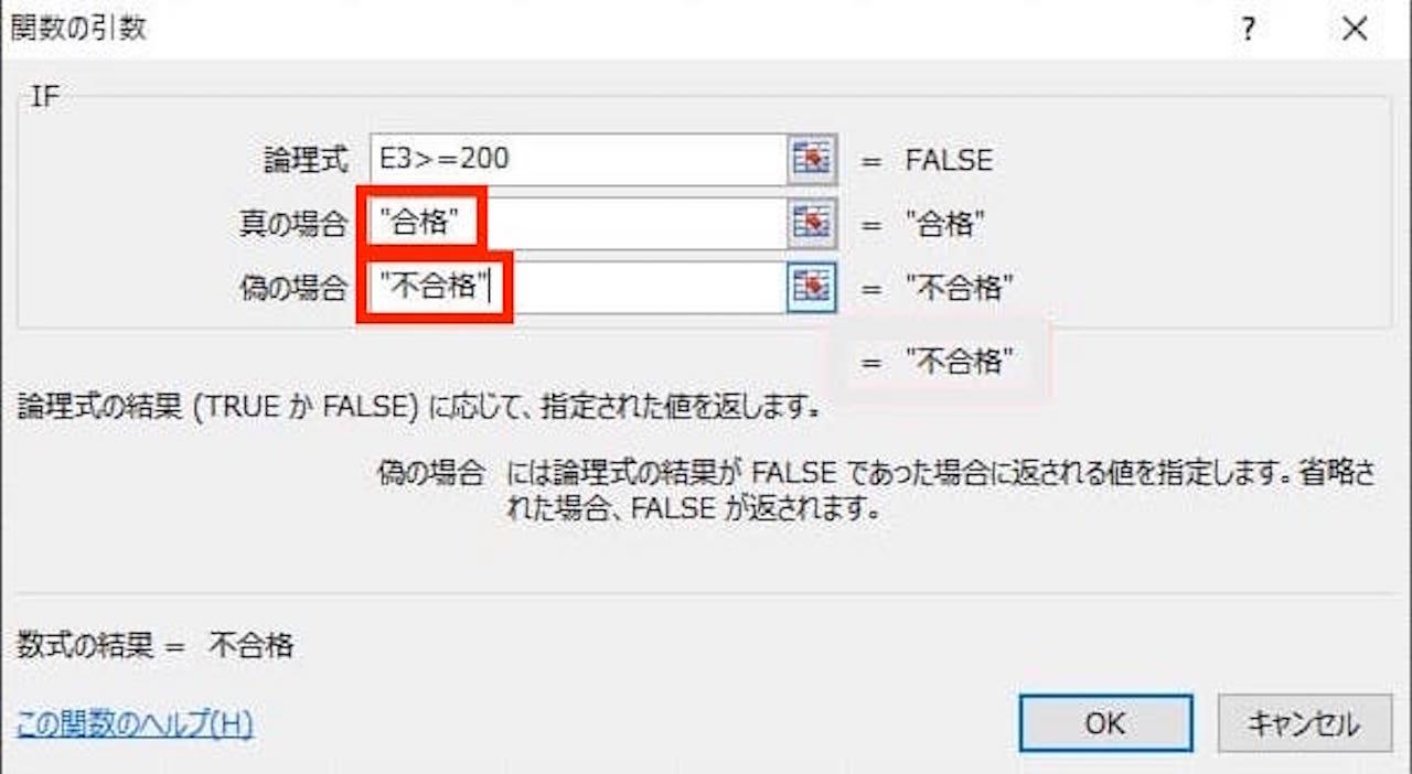 関数の挿入を使ったIF関数の使用例