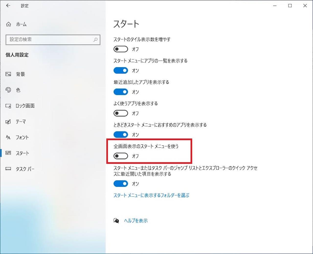 Windows10でスタートメニューの全画面表示を解除する方法⑥