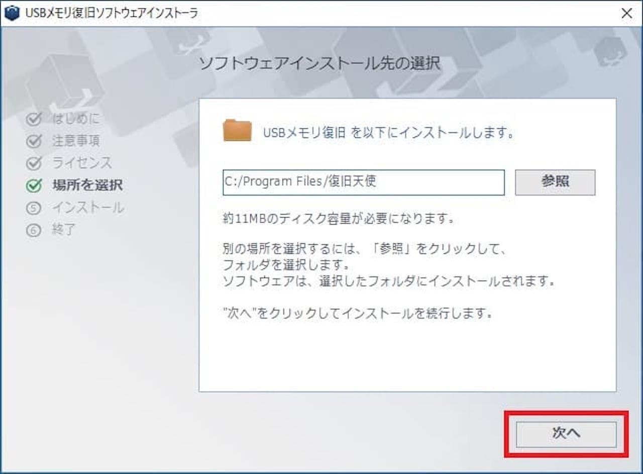 復旧天使『USBメモリ復旧』のインストール方法⑪