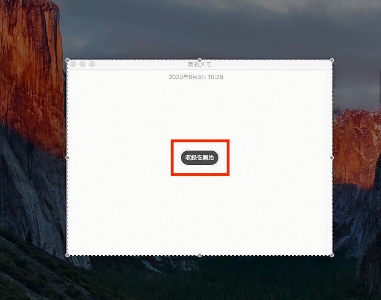 QuickTimePlayerを使って画面録画する方法⑫