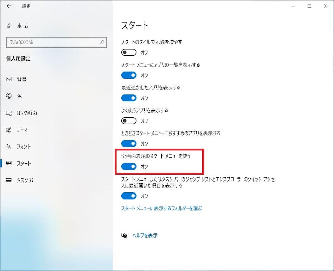 Windows10でスタートメニューの全画面表示を解除する方法⑤