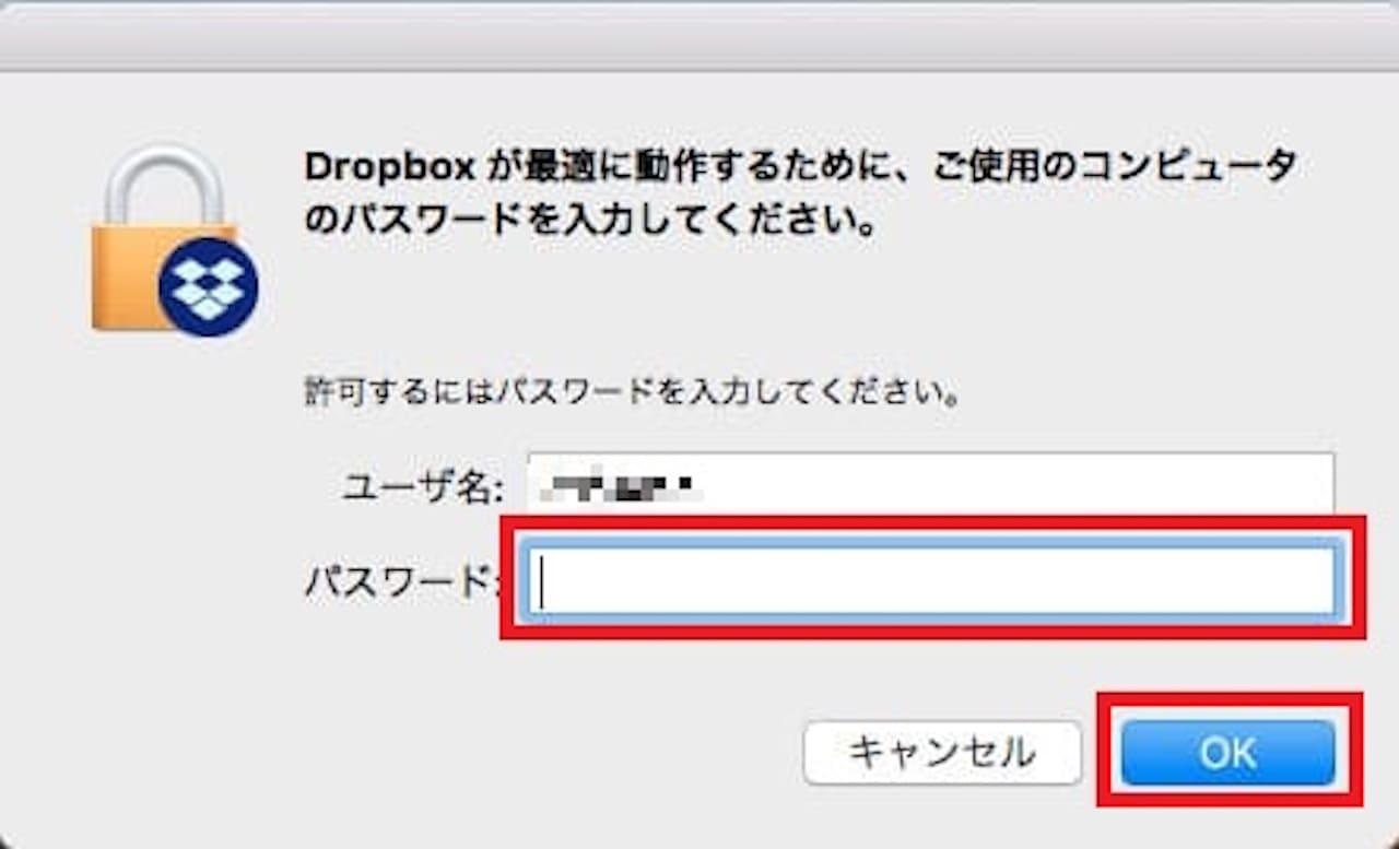Dropboxのデスクトップアプリの設定方法④