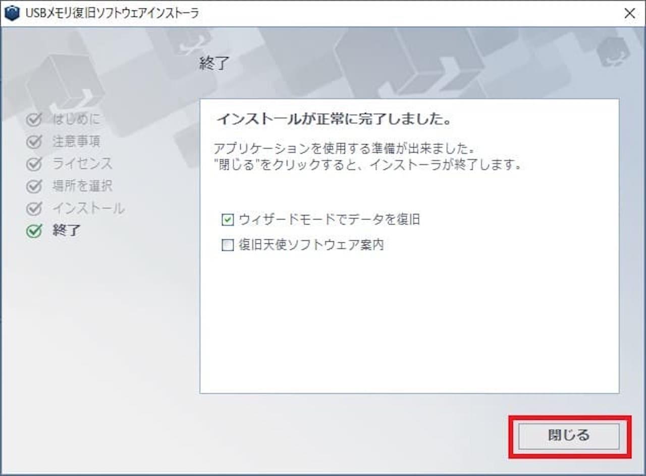復旧天使『USBメモリ復旧』のインストール方法⑫