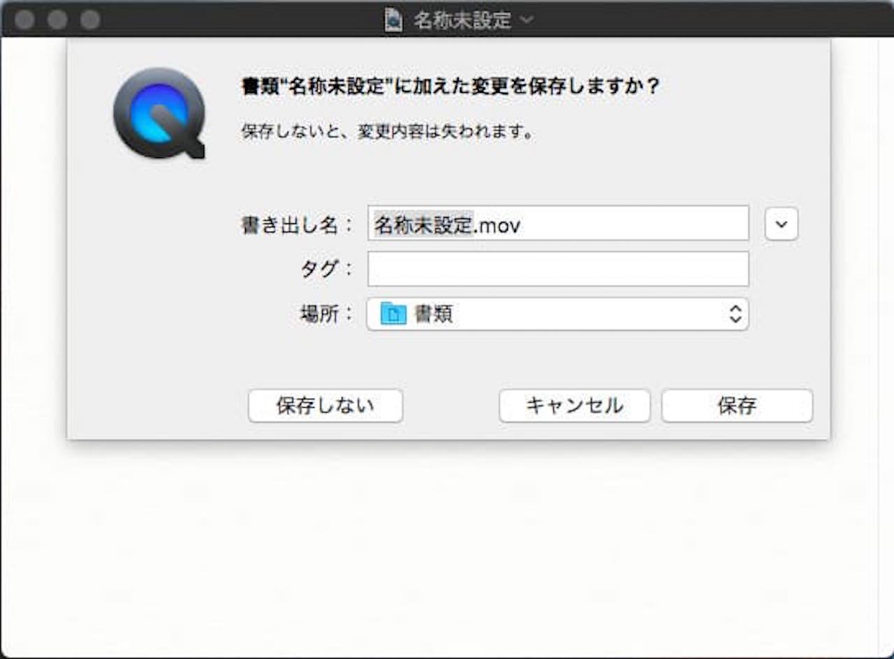 QuickTimePlayerを使って画面録画する方法⑯