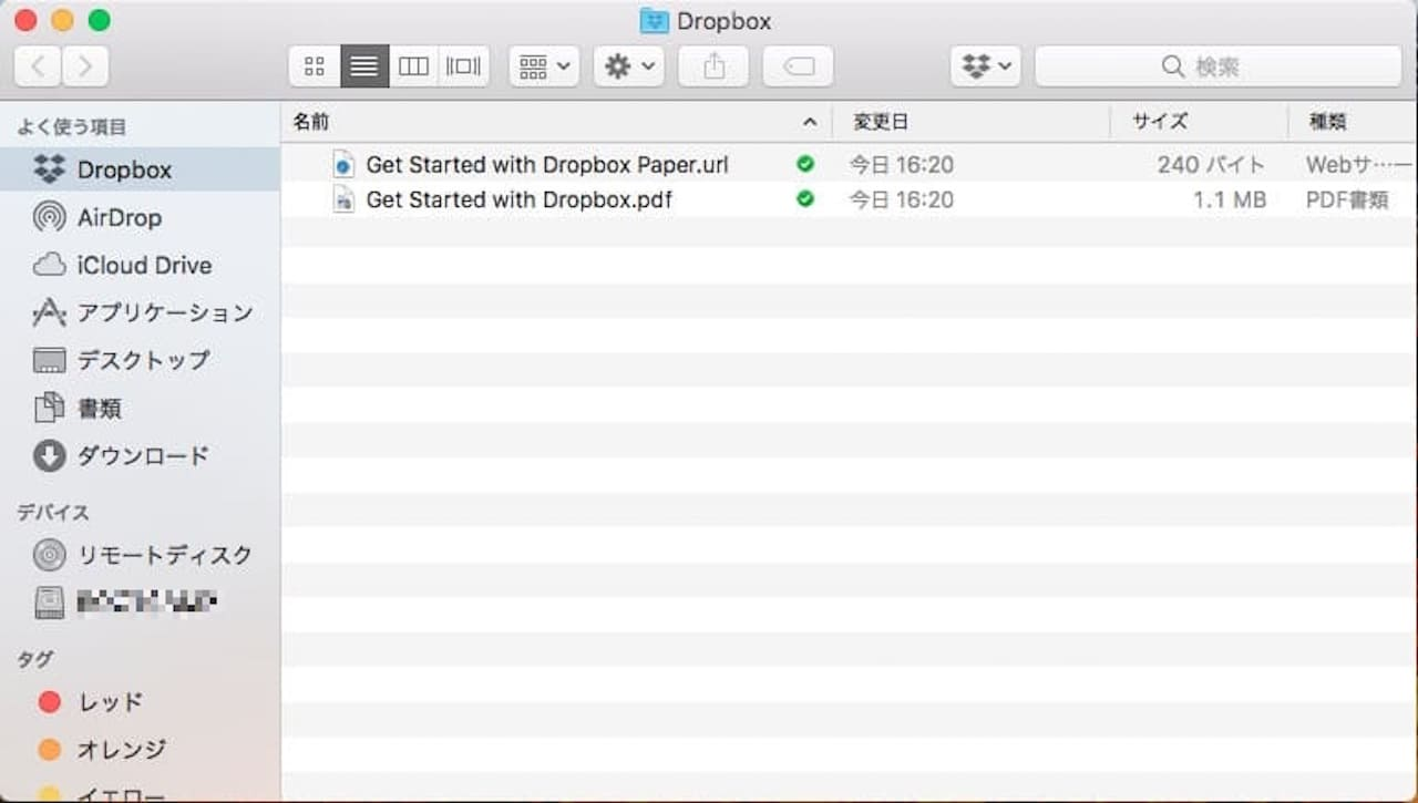 Dropboxのデスクトップアプリの設定方法⑧