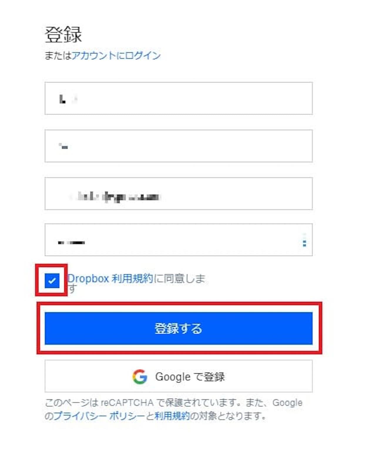 Dropboxのアカウント登録方法②