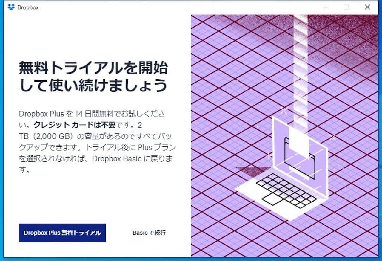 Dropboxのデスクトップアプリの設定方法⑤