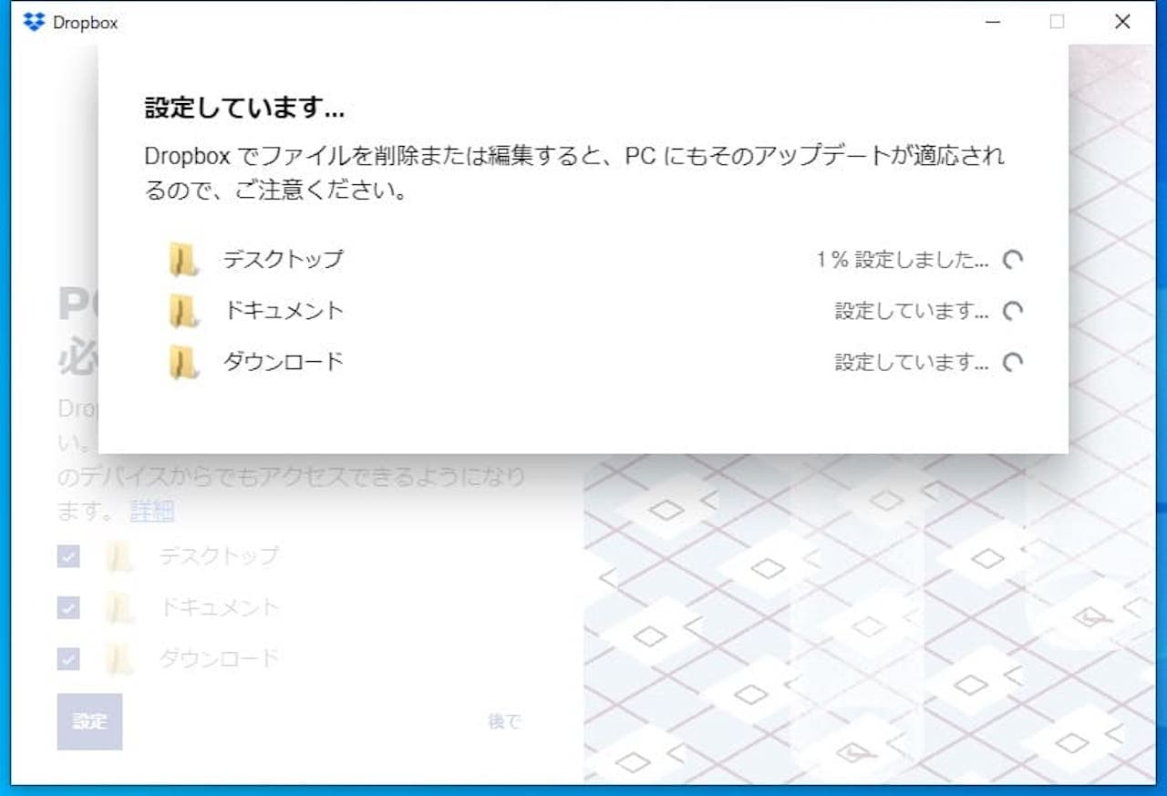 Dropboxのデスクトップアプリの設定方法⑦