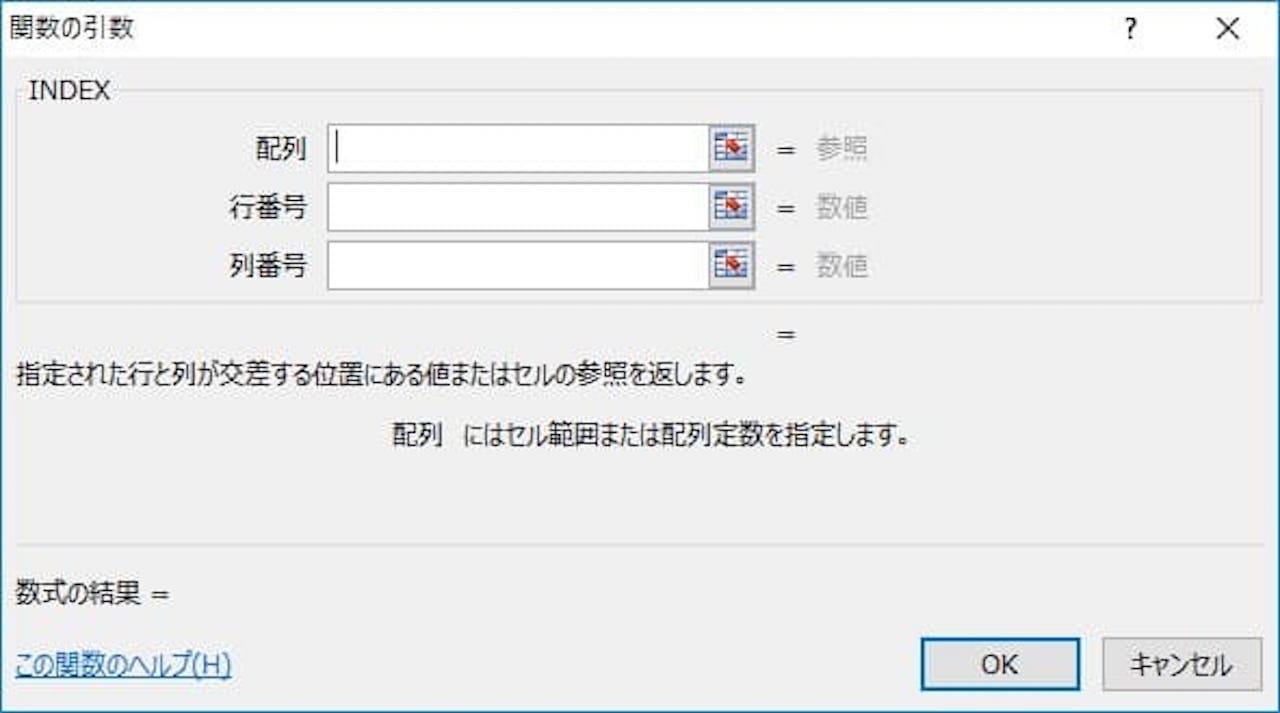 ExcelのINDEX関数の決まり