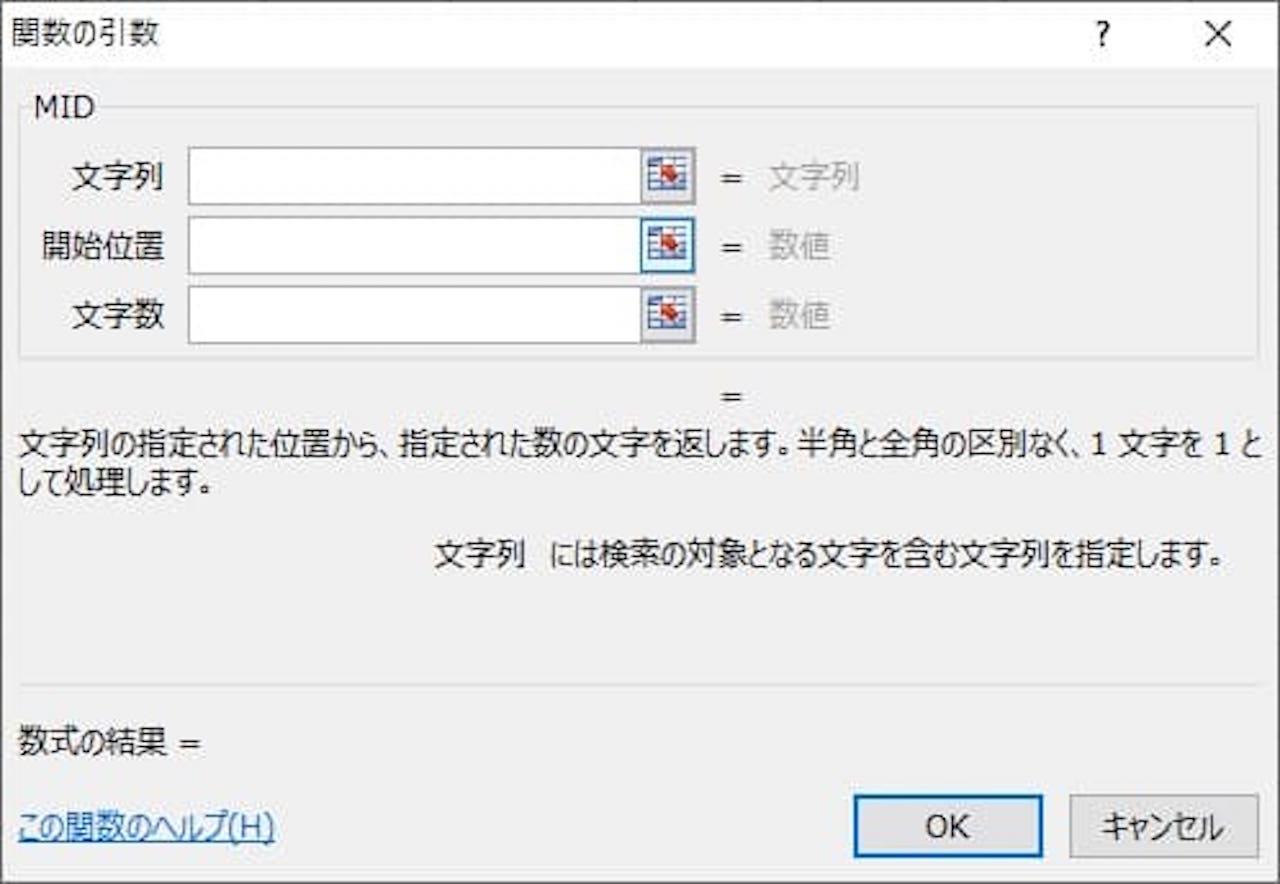 ExcelのMID関数の使い方