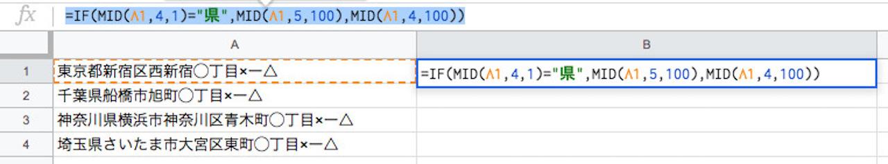 【Excel】LEFT関数、RIGHT関数、MID関数の応用例①