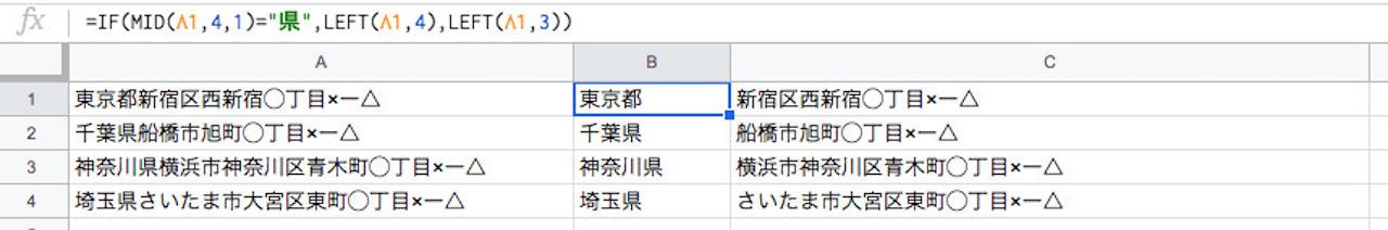 【Excel】LEFT関数、RIGHT関数、MID関数の応用例④
