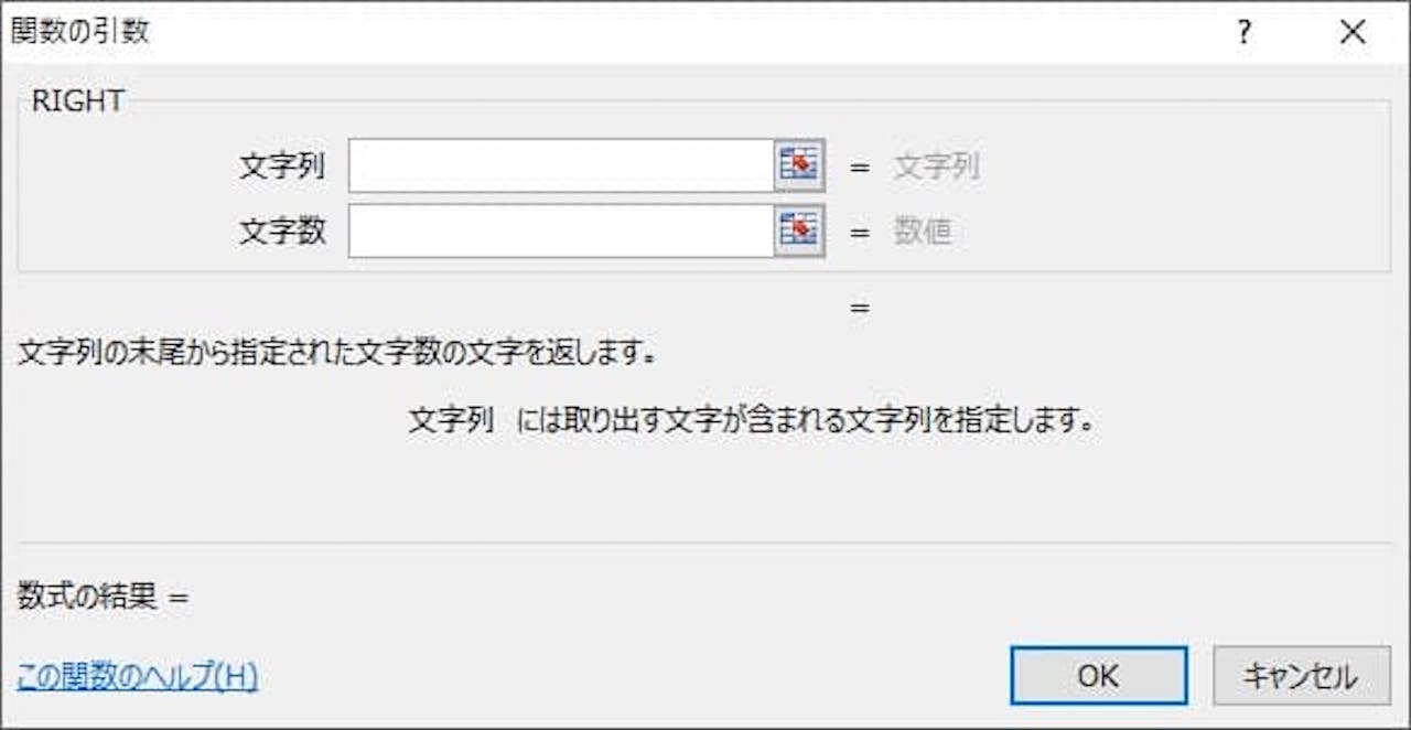 ExcelのRIGHT関数の使い方