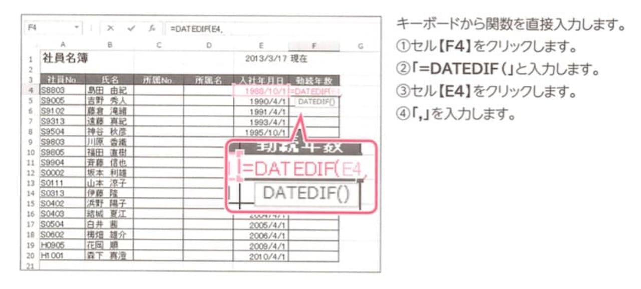 FOM出版よくわかるExcel2013応用の参考画像①