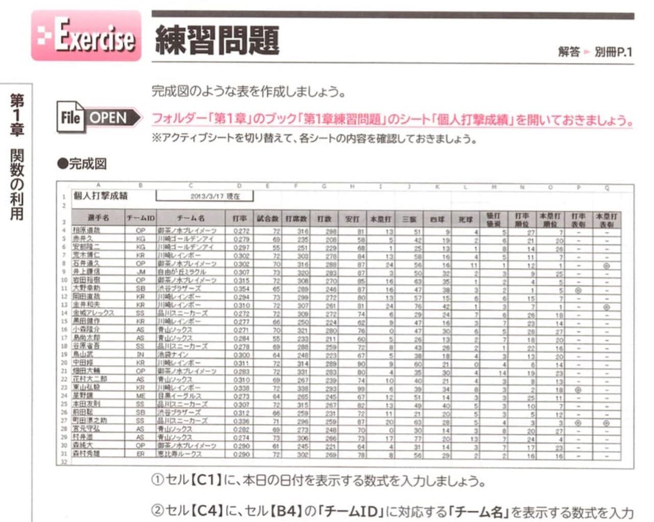 FOM出版よくわかるExcel2013応用の参考画像②