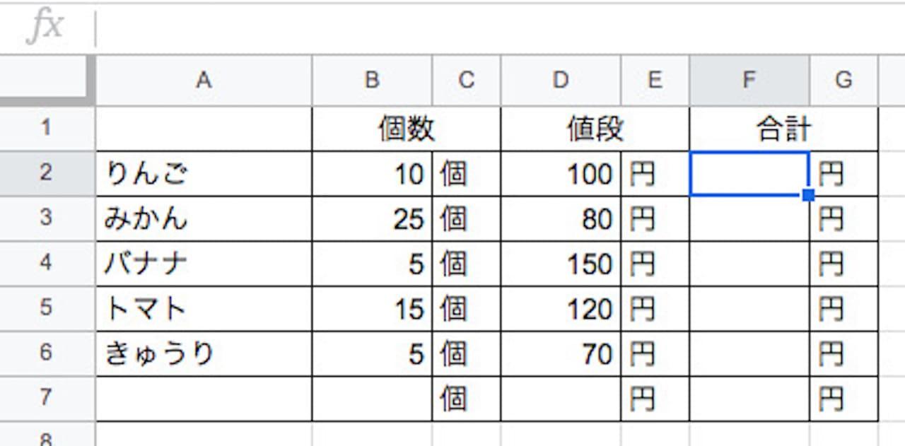 くだものの在庫数と価格表