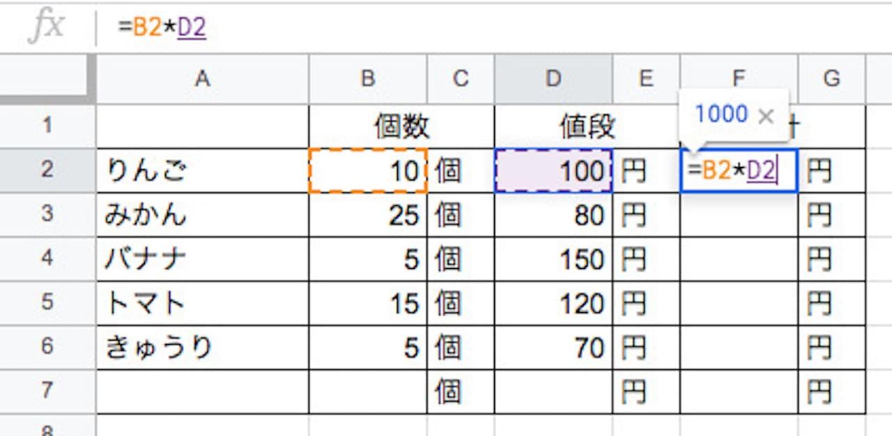 計算式を入れたくだものの在庫数と価格表