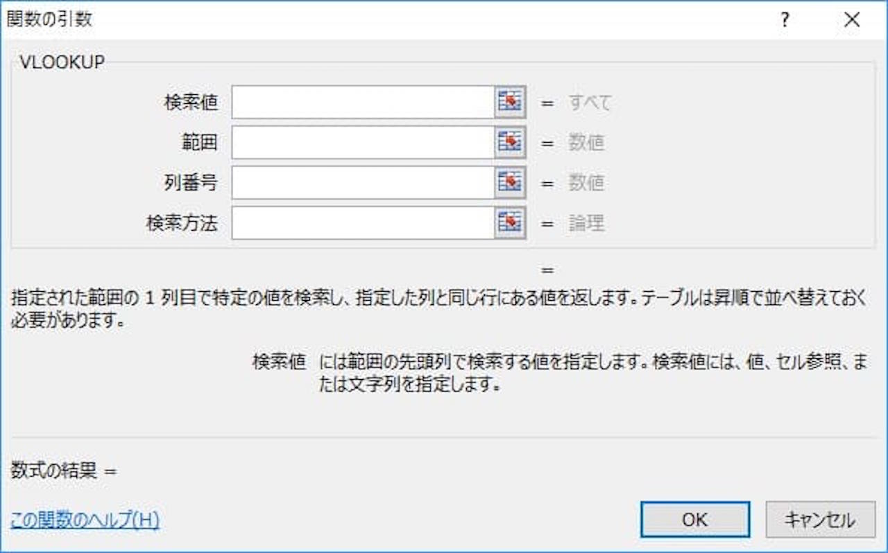ExcelのVLOOKUP関数の決まり