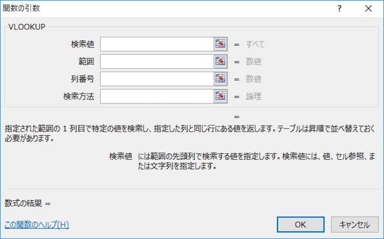 【Excel】VLOOKUP関数とは?