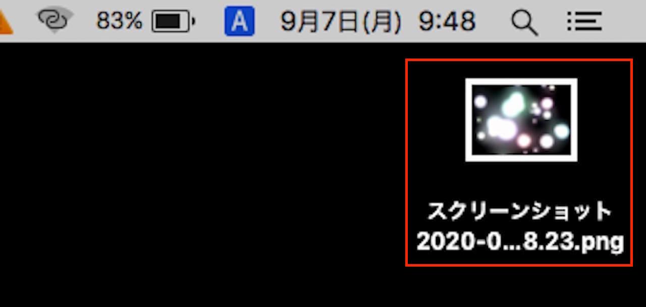 プレビューを使用し、PNGをJPG(JPEG)に変換する方法①