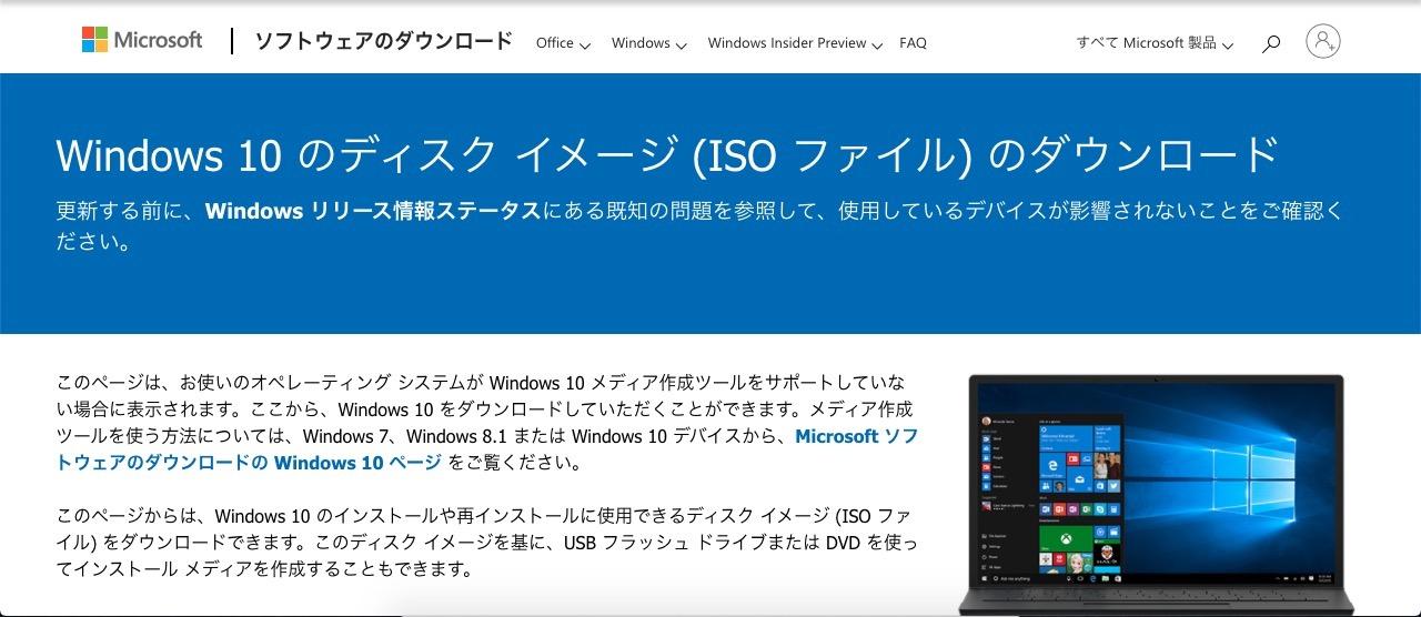 Windows10のisoファイルのダウンロード方法①