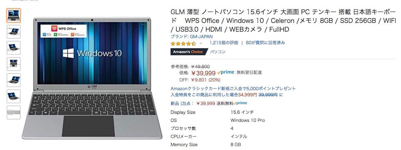 おすすめノートパソコン①『GLM-15-256-P』