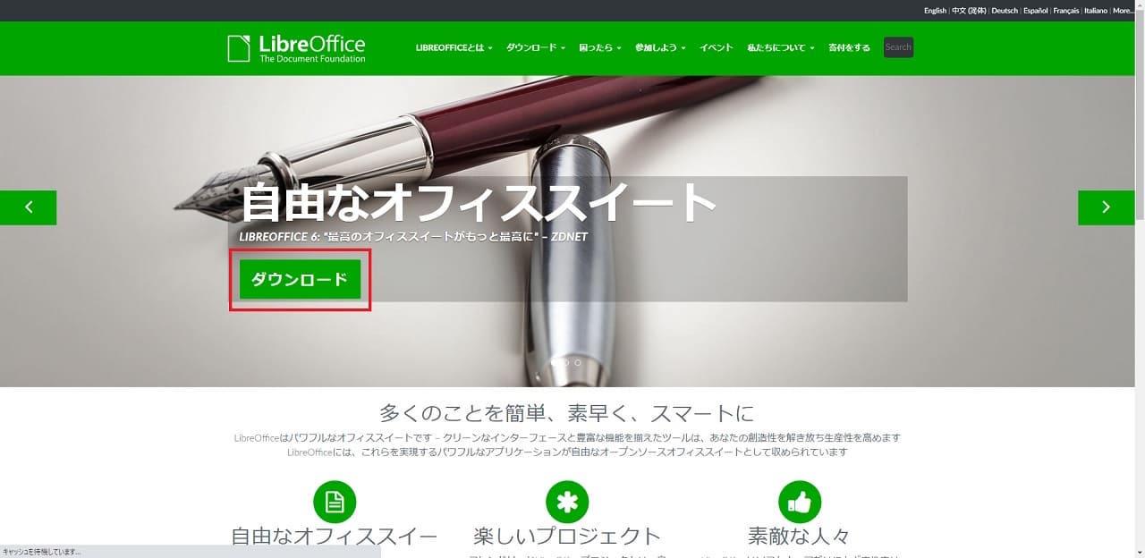 Windows10でLibreOfficeをインストールする方法①