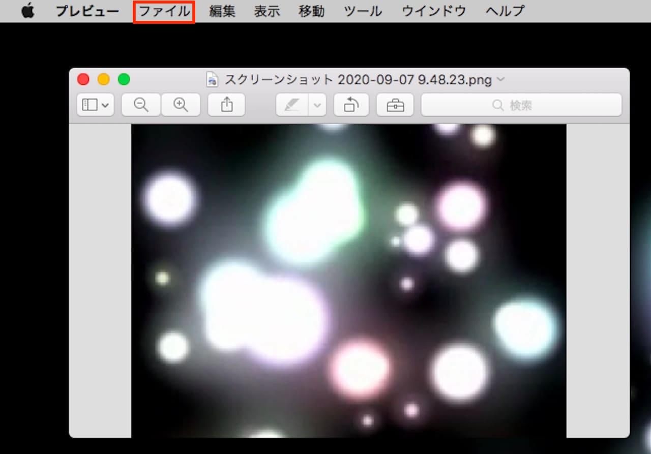 プレビューを使用し、PNGをJPG(JPEG)に変換する方法②