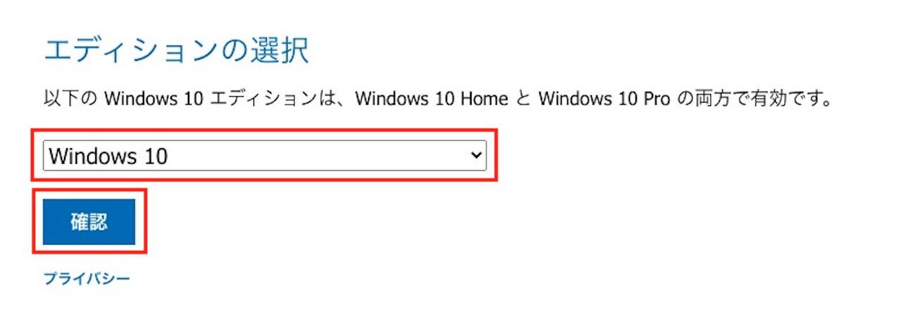 Windows10のisoファイルのダウンロード方法②