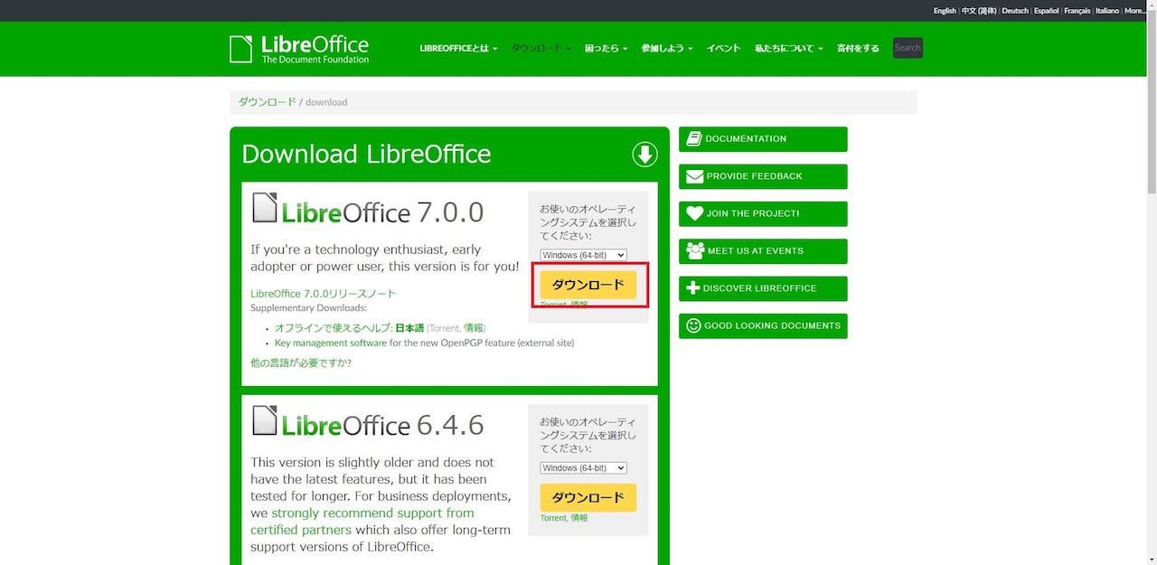 Windows10でLibreOfficeをインストールする方法②