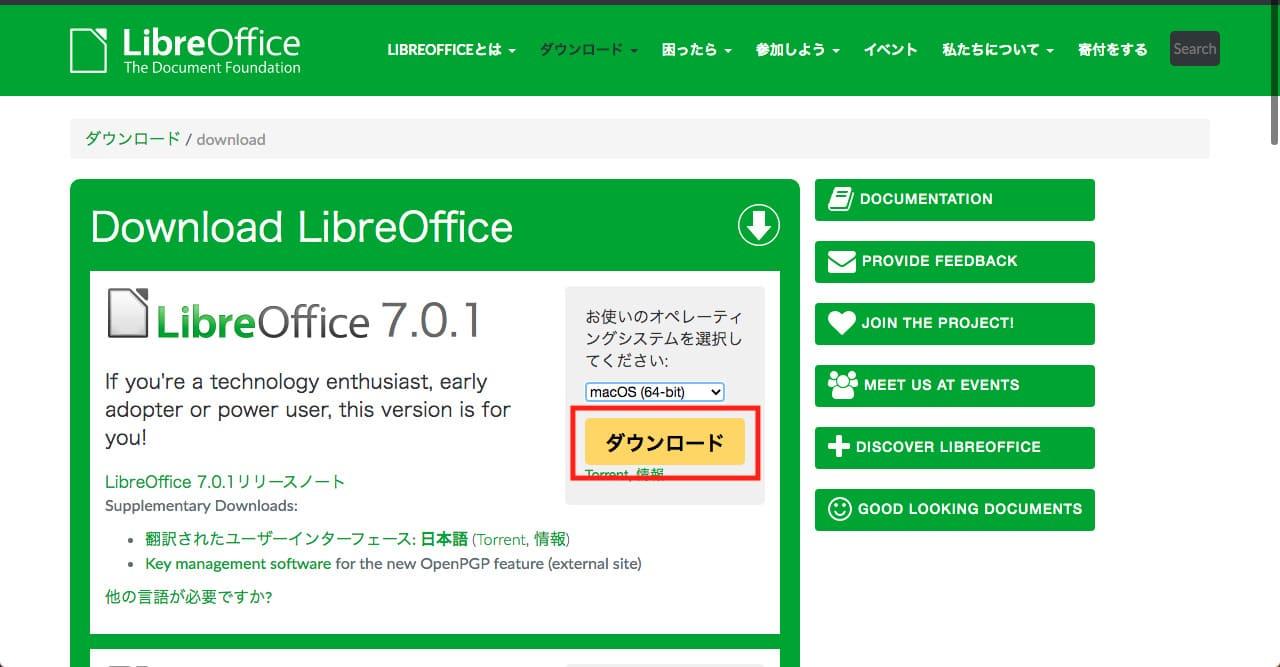 MacでLibreOfficeをインストールする方法②