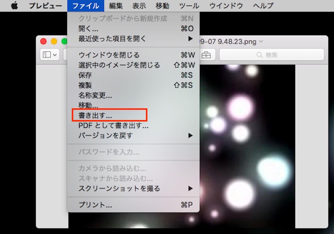 プレビューを使用し、PNGをJPG(JPEG)に変換する方法③