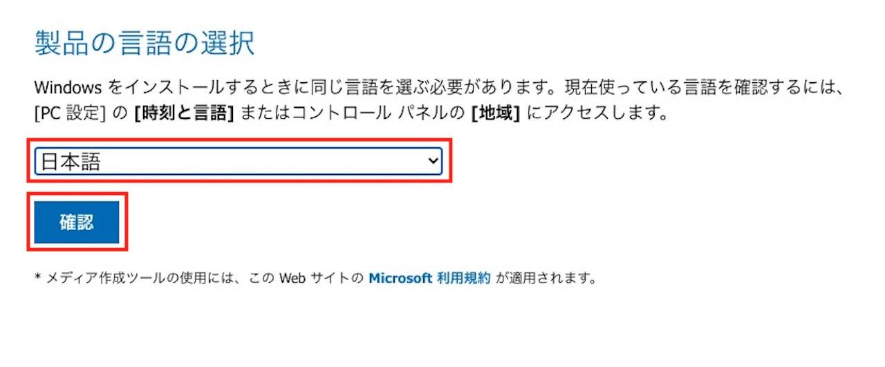 Windows10のisoファイルのダウンロード方法③