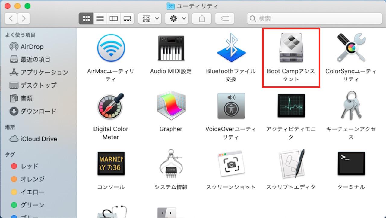 BootCampでMacにWindows10をインストールする方法③