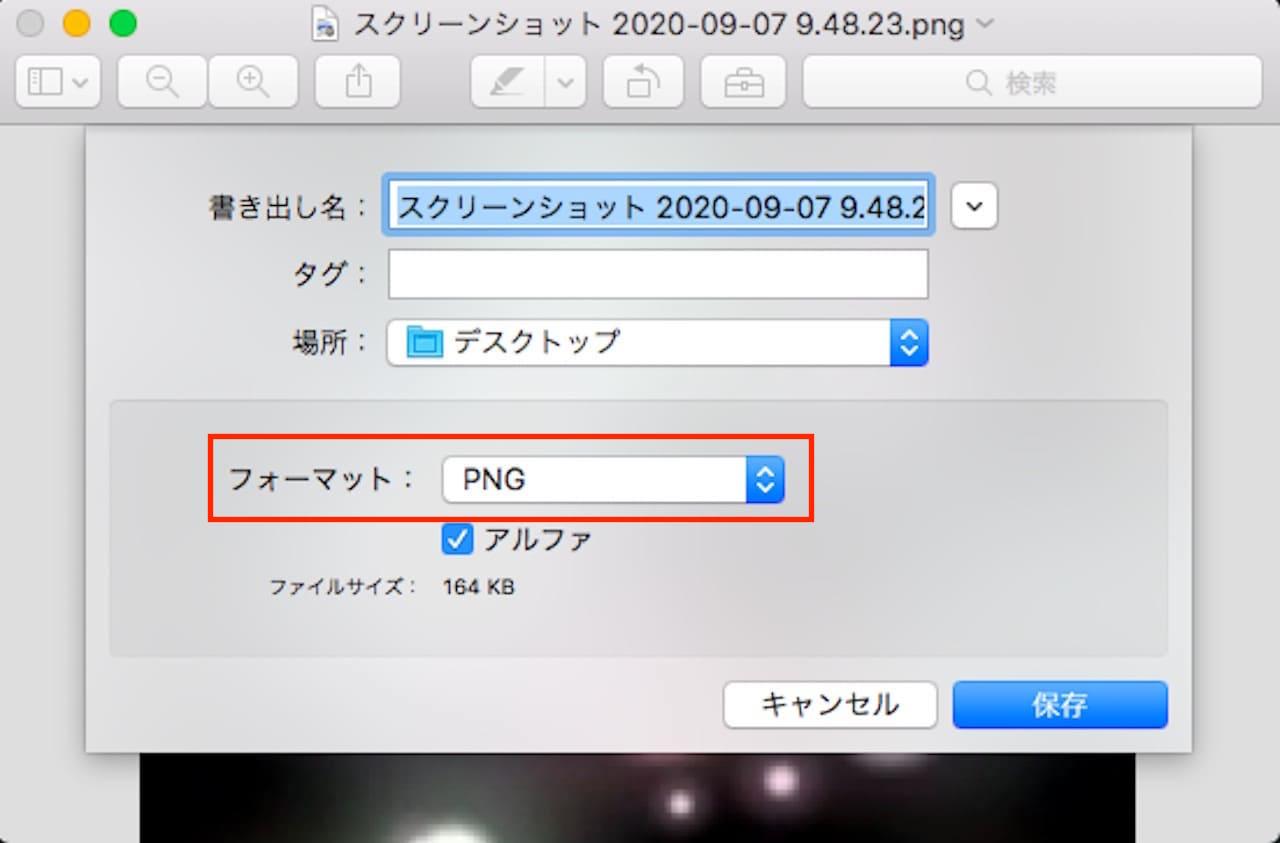 プレビューを使用し、PNGをJPG(JPEG)に変換する方法④