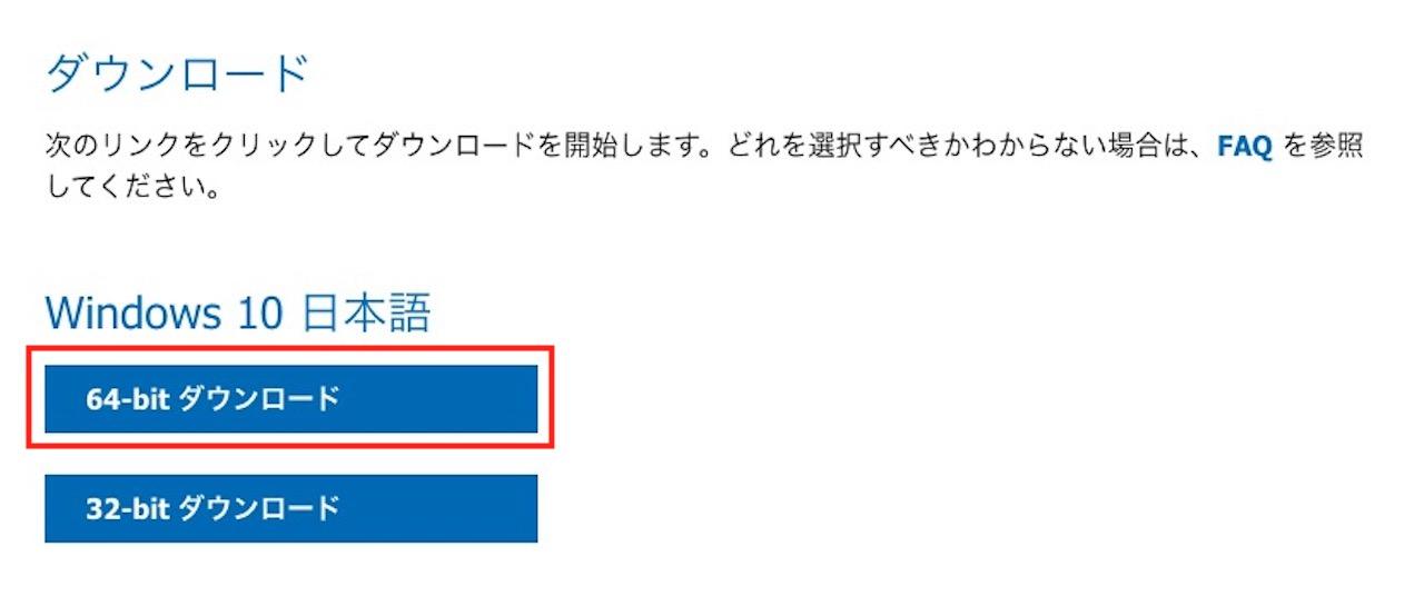 Windows10のisoファイルのダウンロード方法④