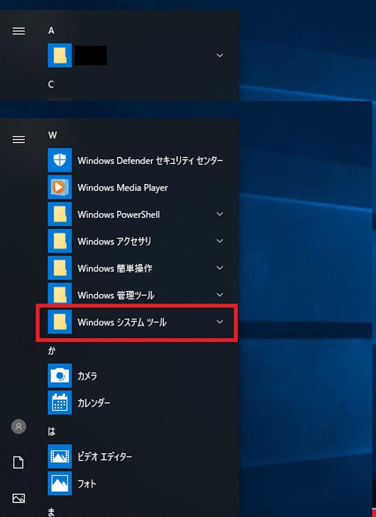 Windowsシステムツールからコントロールパネルを開く方法③