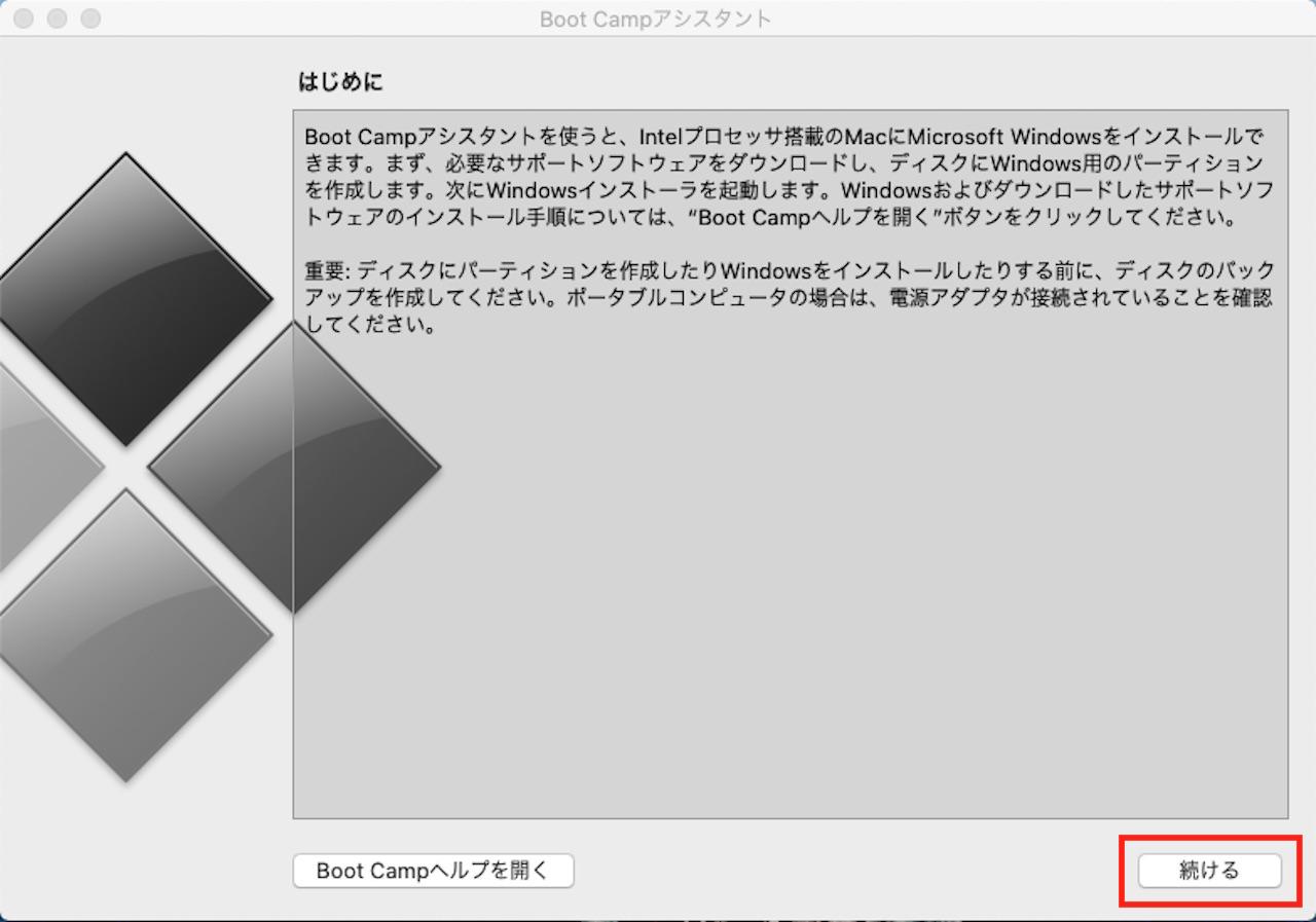 BootCampでMacにWindows10をインストールする方法④