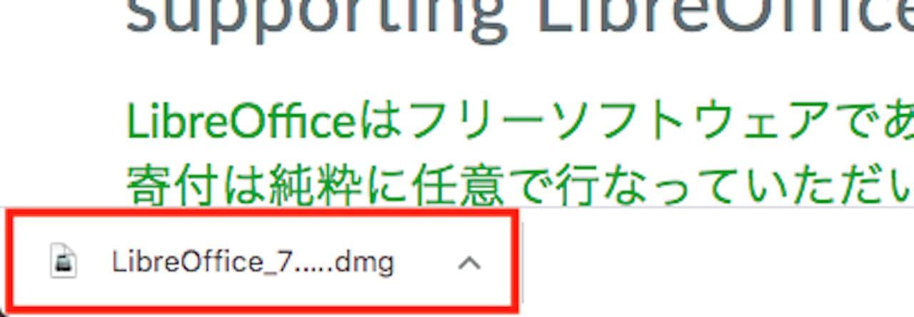 MacでLibreOfficeをインストールする方法④
