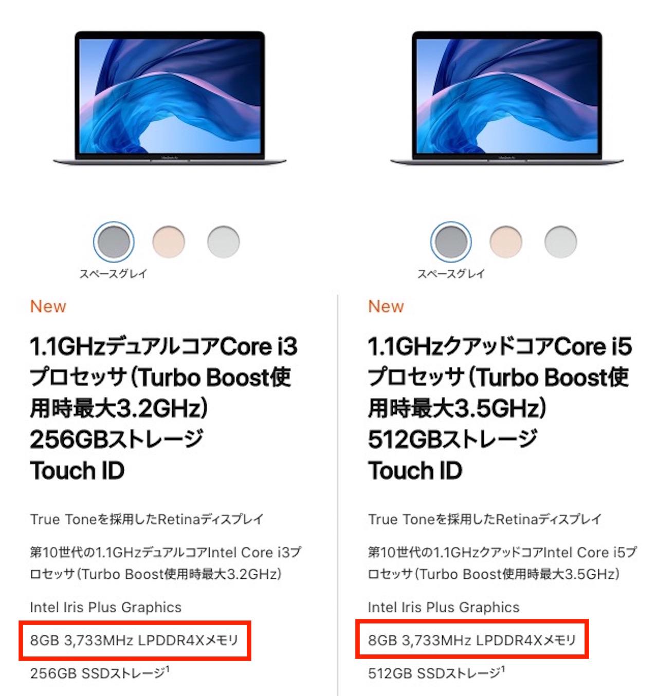 MacBookAirの仕様表