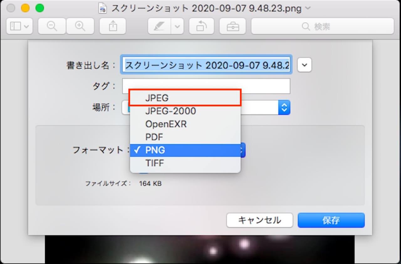 プレビューを使用し、PNGをJPG(JPEG)に変換する方法⑤