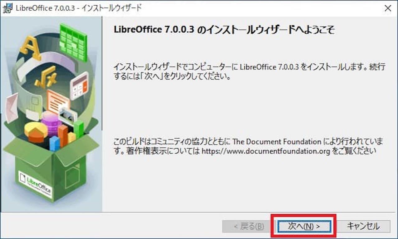Windows10でLibreOfficeをインストールする方法⑤