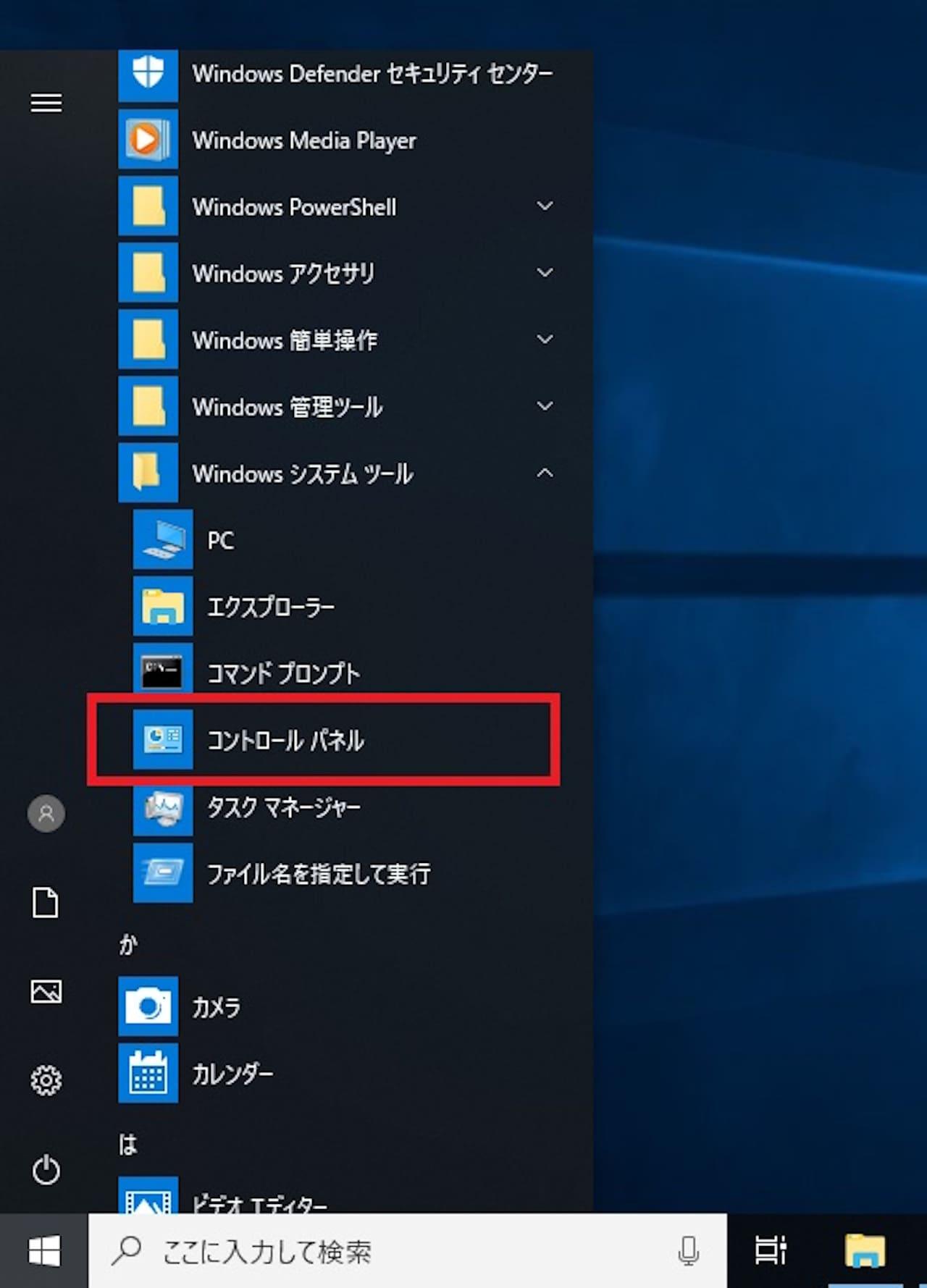 Windowsシステムツールからコントロールパネルを開く方法④