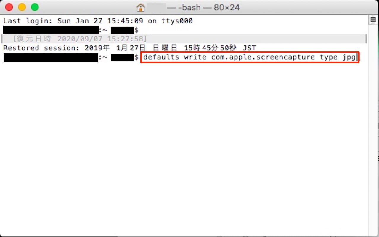 【Mac】スクリーンショットの保存形式をPNGからJPGに変更する方法⑤
